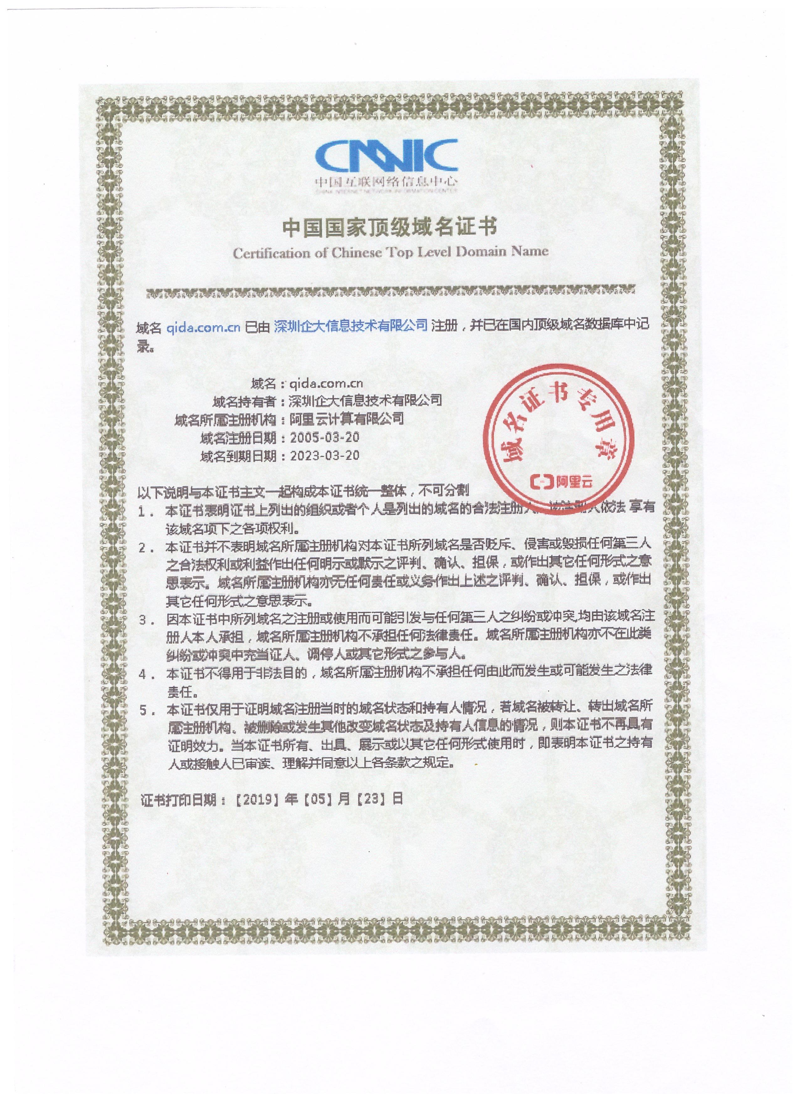 中国顶级域名证书2 001.jpg