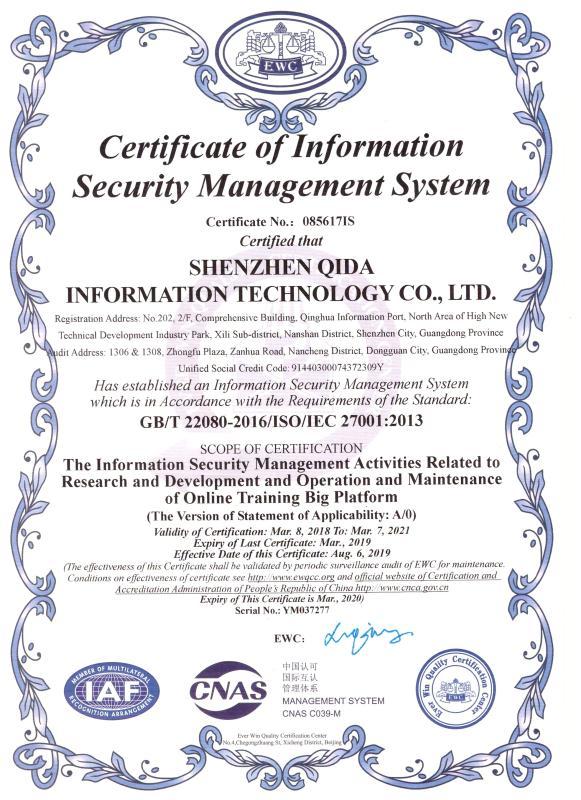 27001信息安全管理体系认证证书(英文版).jpg