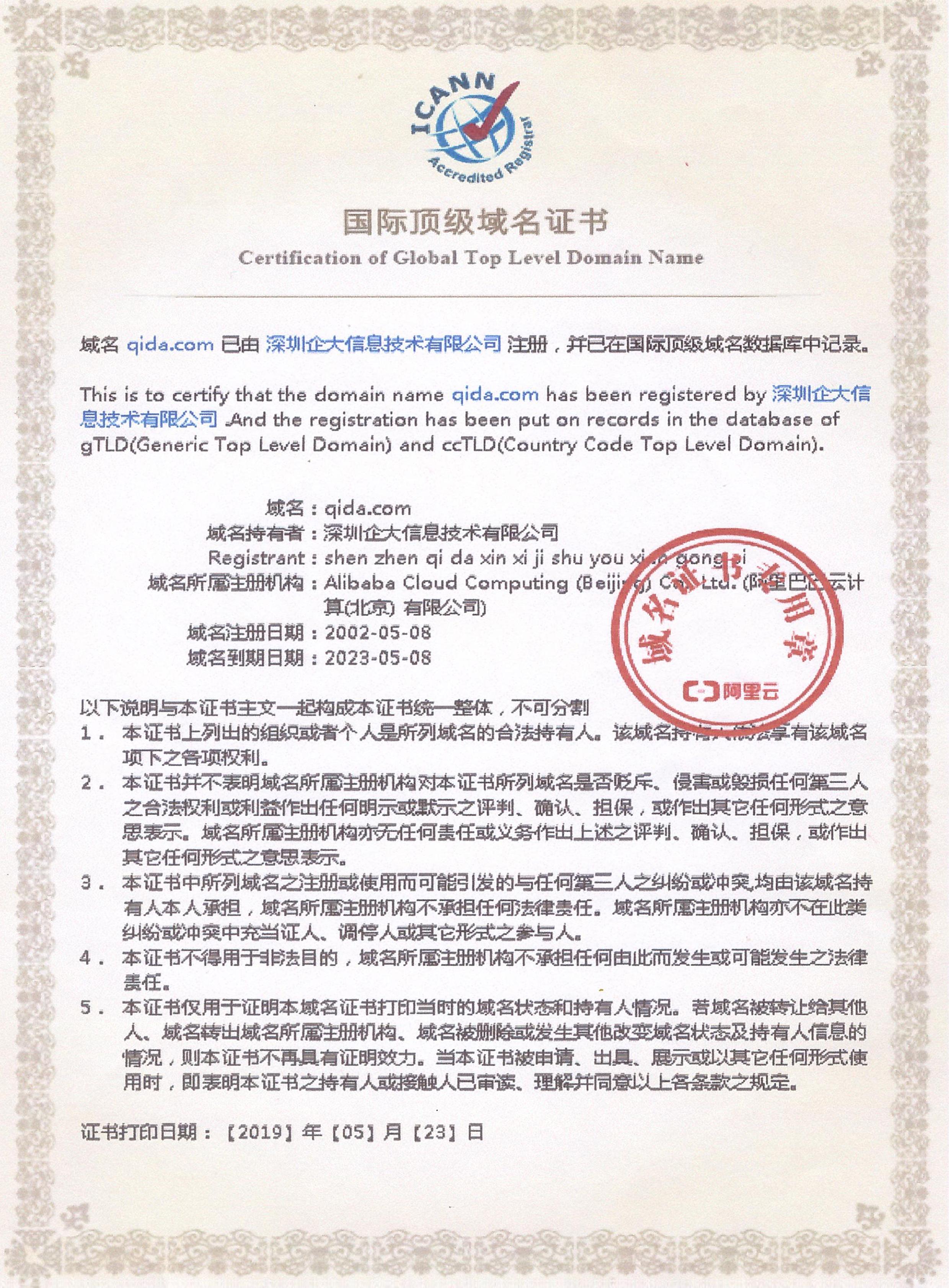 国际顶级域名证书.jpg